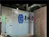粤冰力客户工程视频案例